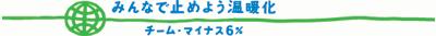 チーム・マイナス6%画像